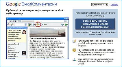"""Обложка к записи Google предлагает """"ВикиКомментарии"""""""