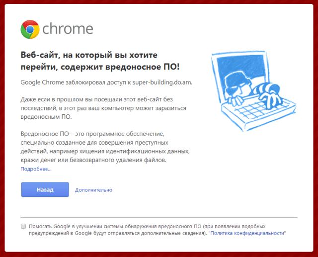 Занесен ли сайт в список подозрительных веб-сайтов?