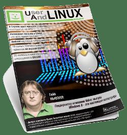 Обложка к записи Вышел сентябрьский номер журнала UserAndLINUX