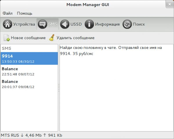 modem_manager_gui_sms