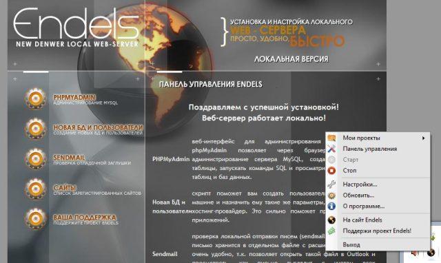 Endels — локальный web-сервер от создателей Denwer
