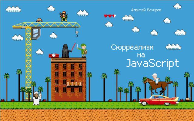 Обложка к записи Бесплатная книга «Сюрреализм на JavaScript» Алексея Бахирева