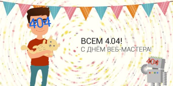 Обложка к записи С днём веб-мастера, коллеги!