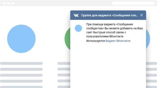 Обложка к записи WordPress плагин VK Community Messages