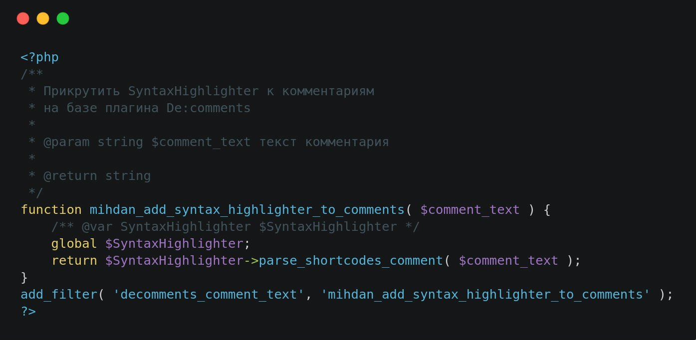 Обложка к записи SyntaxHighlighter Evolved в De:comments