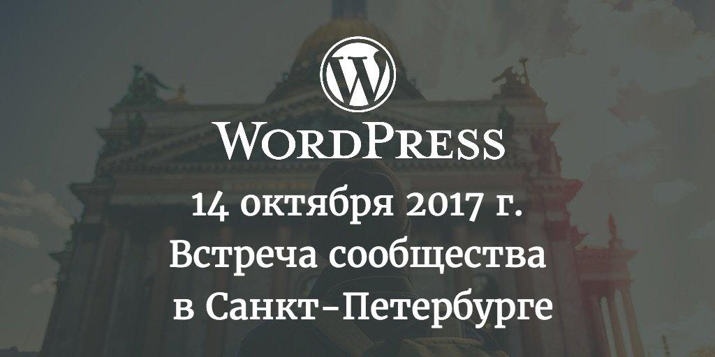 Обложка к записи WordPress Meetup SPb — 12 встреча в Санкт-Петербурге
