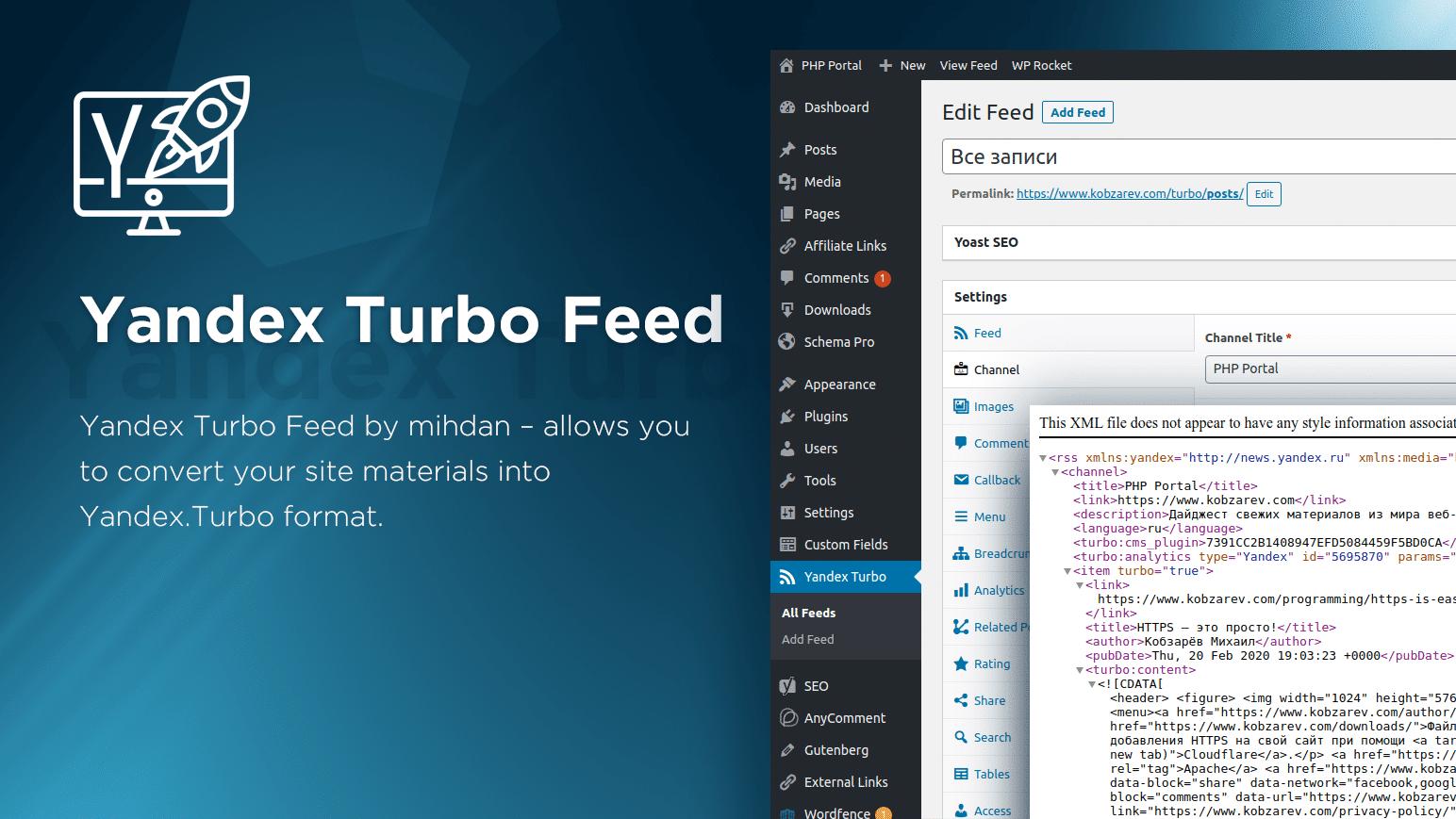 Обложка к записи Плагин Турбо-страниц Яндекс для WordPress