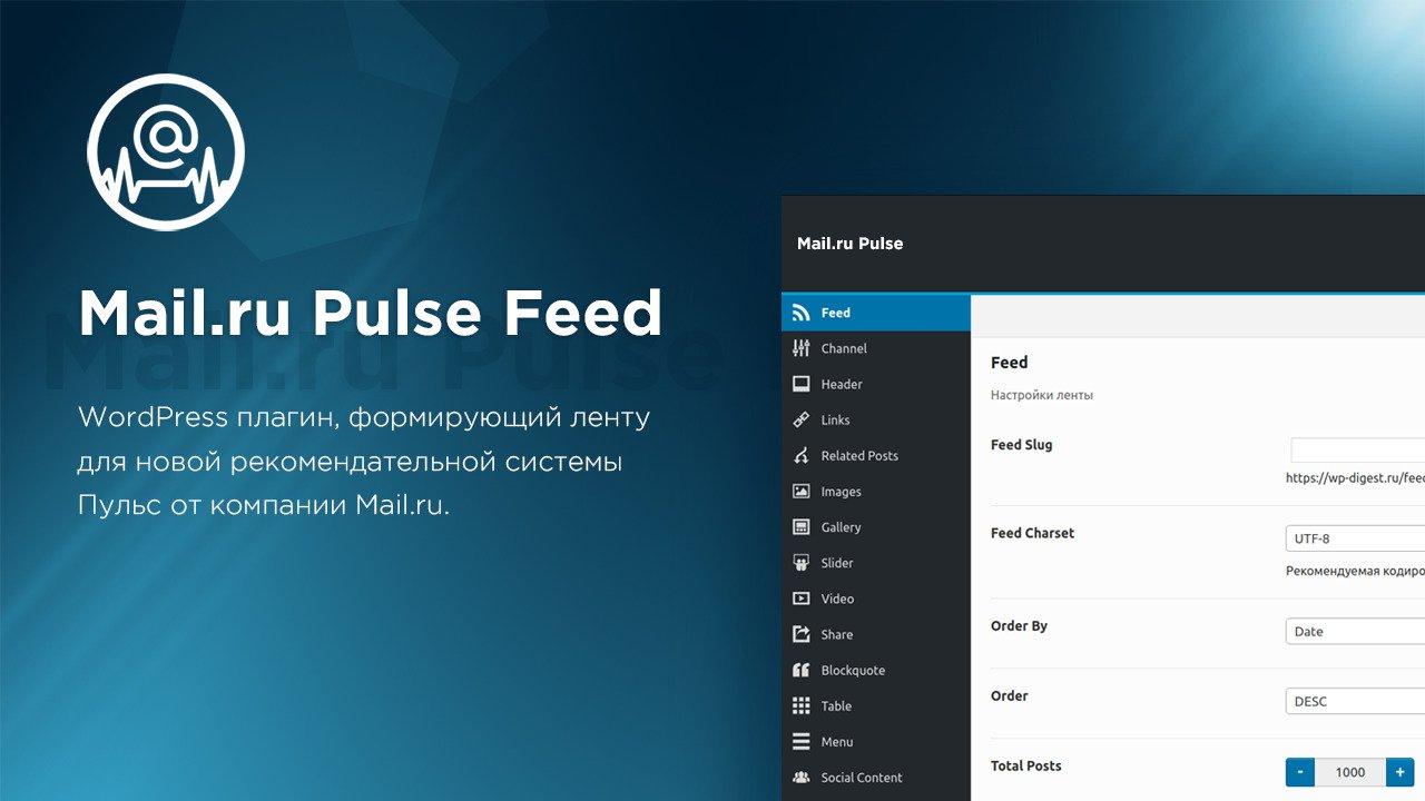 Обложка к записи Плагин Mail.ru Pulse Feed