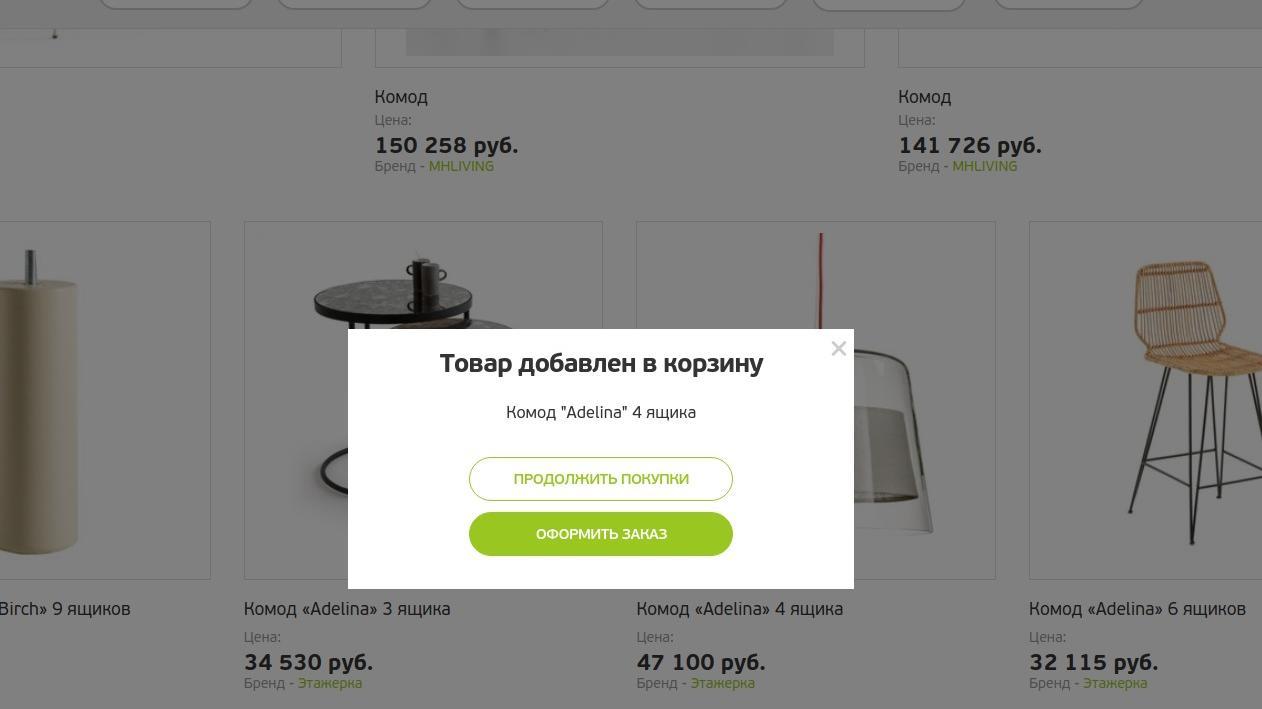 Обложка к записи Оповещение «Товар добавлен в корзину» в WooCommerce