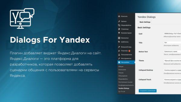 Обложка к записи Плагин Dialogs For Yandex