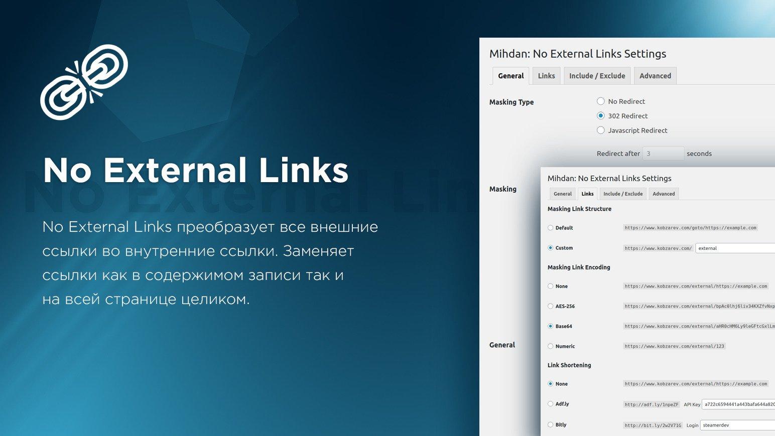 Обложка к записи Плагин No External Links