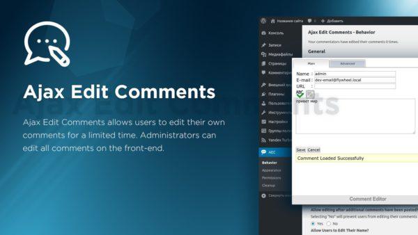 Обложка к записи Ajax Edit Comments